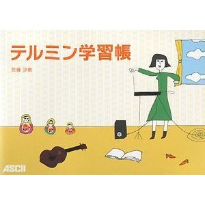 Theremin Learning Book by SATO Sha Megumi